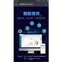 金蝶云会计 网络版在线ERP企业版代帐财务软件精斗云