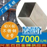 厂家批发40*40不锈钢方管 304不锈钢方管 薄壁不锈钢方管