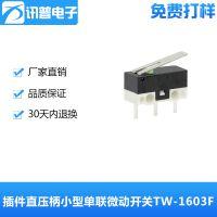 插件直压柄小型单联微动开关TW-1603F