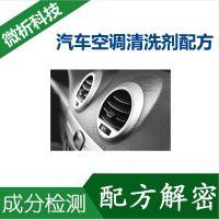 汽车空调清洗剂 配方分析 清洁汽车空调清洗剂成分 性能改进