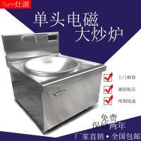 SH酒楼电炒锅用电量 380V双头电磁灶 一米二的大铁锅