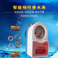 智能水表 ic卡预付费 插卡水表 磁卡全铜水表 射频卡冷热水表
