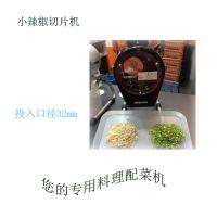 日本DREMAX切菜机 DX-50T小辣椒切片机 料理配菜机