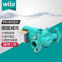WILO威乐PH-043EH管道增压泵家用太阳能空气能热水器增压泵