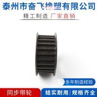 同步带轮 多规格铝合金同步带轮 非标定做同步带轮 同步轮