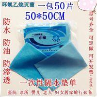 一次性妇检单护理垫中单隔尿单手术单防水防油覆膜单50x50/50张