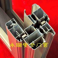 供应永锢安全门窗150系列豪华铝合金断桥窗纱一体二合一复合平开窗
