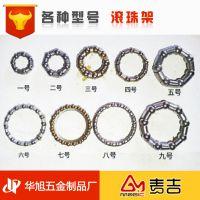 钢球花鼓滚珠架花篮中轴珠架前后轴珠架规格多种自行车维护用珠