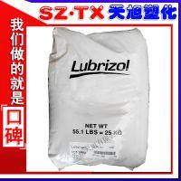 喷涂TPU/美国Lubrizol 路博润/5778 热塑性聚氨酯 tpu材料 高透明