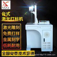 激光打标机卡通音响商标 logo鑫翔 防伪标示打标机