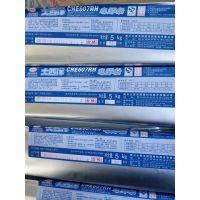 四川大西洋CHE607低合金钢电焊条