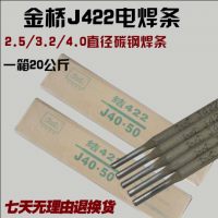 金桥牌氩弧焊丝丨金桥实心焊丝
