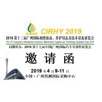 2019年4月广州国际润滑油展(邀请函)