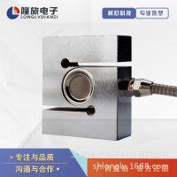 上海隆旅LLBLS拉压力传感器 称重测力传感器 拉力试验机传感器
