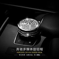 专用于奔驰E级E260L GLK200 GL ML多媒体旋钮装饰内饰改装用品