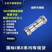 304双卡压管件|卫生级不锈钢直通|不锈钢弯头 等径直通卡压管件