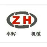 郑州卓辉机械设备有限公司