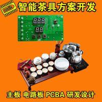 智能茶具方案开发电水壶烧水壶电热控制板pcba模块线路板电路板