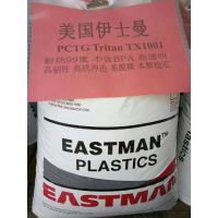 PCTG 美国伊士曼 TX1001 不含双酚A 太空杯专用原料 耐高温100度