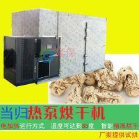 泰保3P当归热泵箱式烘干房 高温烘干机 热风循环干燥设备