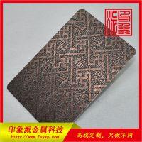 厂家直销正品福字纹红古铜304不锈钢镀铜板
