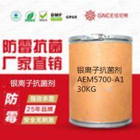 新型银离子塑胶粉体抗菌剂AEM5700-A1佳尼斯生产厂家