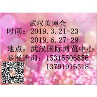 2019第14届中国(武汉)国际美容养生产业博览会