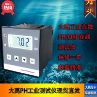 工业在线PH/orp计监测测试仪工业酸度分析仪PH控制器电极