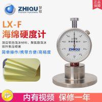 智取品牌海棉硬度计 LX-F 沙发海棉软泡沫材料硬度计