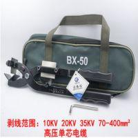 供应巨精五金机电 BX-50高压电缆剥线钳 剥皮器