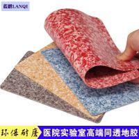厂家直销同质透芯PVC胶地板卷材医院养老院实验室环保同透地板胶