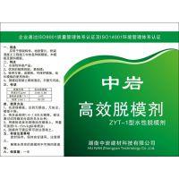 中岩牌高效脱模剂离型剂钢模板铝模板木模板脱模1:4~1:8原液ZYT-1