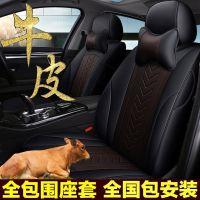 定做全包汽车东风雪铁龙C3XR世嘉C4L爱丽舍C5真皮革专用座套