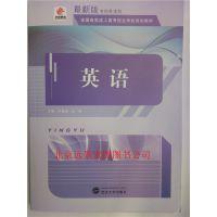 正版2018年华职成人高考专升本教材 英语 武汉大学出版社何爱苗