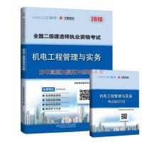 二级建造师执业资格考试 机电工程管理与实务试卷 东南大学出版社