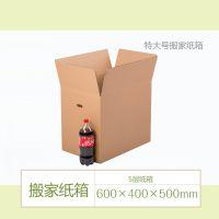 咸阳纸箱厂成品搬家纸箱批发,无印刷字成品箱批发零售