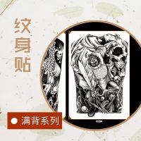 防水纹身贴 满背纹身贴纸 超大图全背防水刺青 彩绘图案厂家批发
