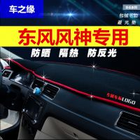 东风风神AX3/AX7风神L60改装专用A60中控H30cross仪表台避光垫A30
