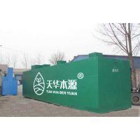 污水处理设备安装队/天华本源/污水处理设备怎样使用