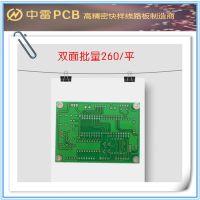 广东pcb快板-hdipcb快板-中雷pcb批量工厂