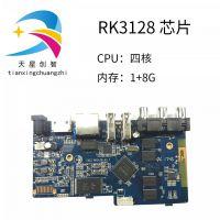 RK3128网络播放器主板网络机顶盒电路板PCB板四核八显1+8G 盒子