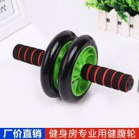 厂家直销健腹轮腹肌轮家用静音俯卧撑腹肌轮巨轮收腹滚轮双轮