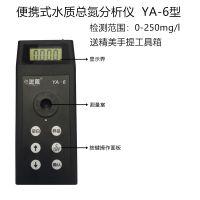 便携式总氮检测仪印染电镀造纸行业专用总氮测定仪氮含量快速分析