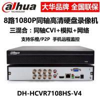 DH-HCVR7108HS-V4大华同轴HDCVI 8路单盘位混合P2P高清硬盘录像机