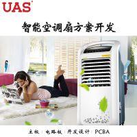 智能空调扇方案开发 家用手机APP远程遥控可制冷制热 厂家直销