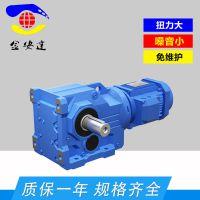 专业供应 GK系列弧齿斜齿轮减速机 搅拌圆柱斜齿轮减速电机