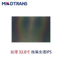 批发供应32寸IPS偏光片 台湾LG偏光振片 0.15、0.17mm光片砂片0° 90° 135°
