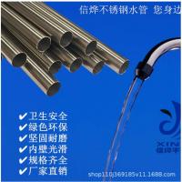 厂家直销 304不锈钢无缝管 薄壁钢管 无缝精密 304不锈钢圆管