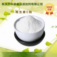 厂家直销 维生素C钠 VC钠食品级 抗坏血酸 抗氧化剂