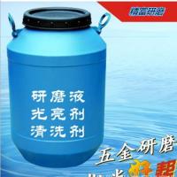 厂家直供 振动机金属J-103五金专用研磨液